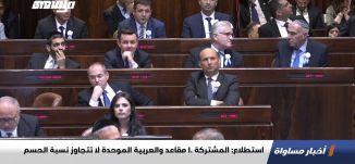 استطلاع: المشتركة 10 مقاعد والعربية الموحدة لا تتجاوز نسبة الحسم،اخبارمساواة،05.02.2021،مساواة