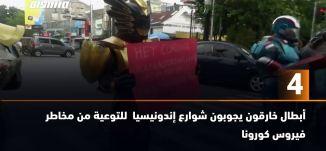 60 ثانية-أبطال خارقون يجوبون شوارع إندونيسيا  للتوعية من مخاطر فيروس كورونا ،23.04.2020