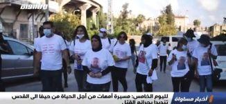 لليوم الخامس:مسيرة أمهات من أجل الحياة من حيفا الى القدس تنديدا بجرائم القتل،الكاملة،اخبارمساواة15.8