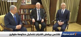 غانتس يرفض اقتراح تشكيل حكومة طوارئ،اخبار مساواة 18.10.2019، قناة مساواة