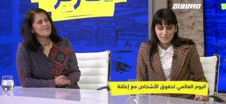 اليوم العالمي لحقوق الأشخاص مع أعاقة،هناء شلاعطة،سعاد دياب،ماركر، 04.12.19،قناة مساواة الفضائية