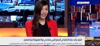 بانوراما مساواة: الليكود يكثف دعايته الانتخابية في المجتمع العربي وتصاعد في قوة الصهيونية الدينية