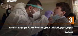 َ60ثانية - العراق: فرض إجراءات فحص وسلامة صحية مع عودة التلاميذ للدراسة ،15.12.2020