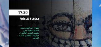 17:30 -  محاضرة تفاعلية - 19:00 - زهرة ياركا - فعاليات ثقافية هذا المساء - 16.10.2019-قناة مساواة
