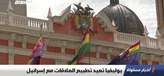 بوليفيا تعيد تطبيع العلاقات مع إسرائيل،اخبار مساواة ،29.11.19،مساواة