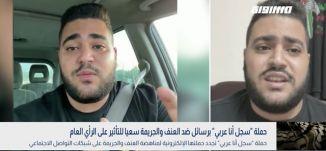 """بانوراما مساواة: حملة """"سجل أنا عربي"""" برسائل ضد العنف والجريمة سعيا للتأثير على الرأي العام"""