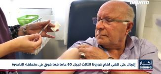 أخبار مساواة : إقبال على تلقي لقاح كورونا الثالث لجيل 60 عاما فما فوق في منطقة الناصرة