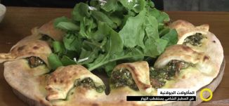 تقرير - المأكولات الجولانية - فن المطبخ الشامي يستقطب الزوار -4-1-2017- #صباحنا_غير-مساواة