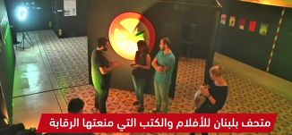 متحف بلبنان للأفلام والكتب التي منعتها الرقابة -view finder - 11-10-2017 - قناة مساواة