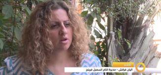 إنسمبل فرينج - مسرح فلسطيني مستقل - 11-10-2015 - قناة مساواة الفضائية - Musawa Channel