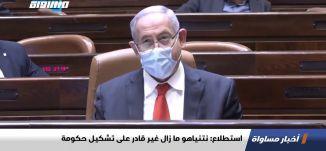 استطلاع: نتنياهو ما زال غير قادر على تشكيل حكومة