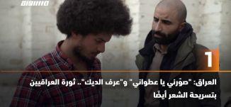 """60 ثانية -""""العراق: """"""""صوّرني يا عطواني"""""""" و""""""""عرف الديك"""""""".. ثورة العراقيين بتسريحة الشعر أيضًا  29.12."""