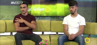 STREET WORKOUT ،علي اسدي،أحمد أمون،صباحنا غير،3-9-2018،قناة مساواة الفضائية