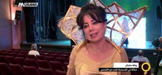 تقرير - مسرحية شمس الشموسة للاطفال -  ازدهار أبو ليل - صباحنا غير-  8.11.2017 - مساواة