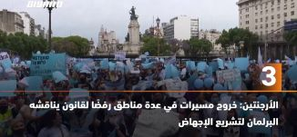 َ60ثانية-الأرجنتين: خروج مسيرات في عدة مناطق رفضًا لقانون يناقشه البرلمان لتشريع الإجهاض،29.11
