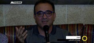 كلمات : مهرجان الأدب الفلسطيني،محمود منى،صباحنا غير،11-11-2018-قناة مساواة الفضائية