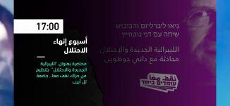 أسبوع انهاء الاحتلال  - فعاليات ثقافية هذا المساء - 29-5-2019 - مساواة