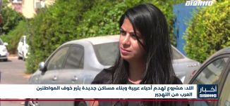 أخبار مساواة : اللد: مشروع لهدم أحياء عربية وبناء مساكن جديدة يثير خوف المواطنين العرب من التهجير