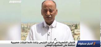 اللجان الشعبية في لبنان: الرئيس يتخذ دائما قرارات مصيرية تحافظ على المشروع الوطني،اخبار مساواة،05.09