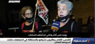 القدس: الآلاف يطالبون نتنياهو بالاستقالة في احتجاجات دخلت أسبوعها العاشر،تقرير،اخبار مساواة،30.08