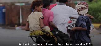 """اليونسيف : """"اليمن أسوأ مكان للأطفال في العالم"""" - قناة مساواة الفضائية"""