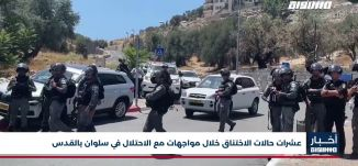 أخبار مساواة : عشرات حالات الاختناق خلال مواجهات مع الاحتلال في سلوان بالقدس