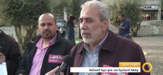 Musawachannel   تقرير وقفة احتجاجية ضد منع حرية الصحافة    18 11 2015   قناة مساواة الفضائية