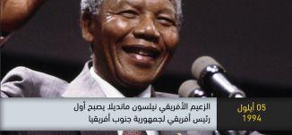 1994 - الزعيم الأفريقي نيلسون مانديلا يصبح أول رئيس أفريقي لجمهورية أفريقيا ذاكرة في التاريخ-05.09.