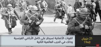 1940 الفوات الالمانية تسيطر على كامل الاراضي الفرنسية - ذاكرة في التاريخ -21-6-2019،قناة مساواة
