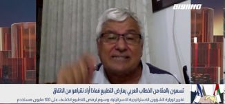 تسعون بالمئة من الخطاب العربي يعارض التطبيع فماذا أراد نتنياهو من الاتفاق،ثابت ابو راس،بانوراما14.10