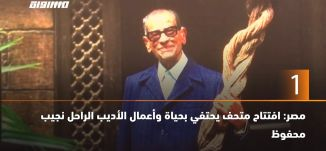 60 ثانية -مصر: افتتاح متحف يحتفي بحياة وأعمال الأديب الراحل نجيب محفوظ،1.8.2019