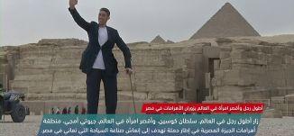 أطول رجل وأقصر إمرأة في العالم يزورون الأهرامات في مصر -view finder6-2-2018 قناة مساواة  الفضائية