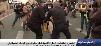 القدس: اعتقالات خلال تظاهرة أمام مقر رئيس الوزراء الاسرائيلي رفضا لتأجيل محاكمته بقضايا الفساد،13.1