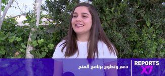 قصة نجاح الشاب باسل شاهين في مجال الهايتك - Reports X7، 17- 8- 2018 - قناة مساواة الفضائية