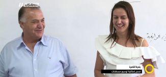 تقرير - فحص إمكانية توسيع  مسطحات بلدية الناصرة - سجى كيلاني - صباحنا غير -3.9.2017 - قناة مساواة