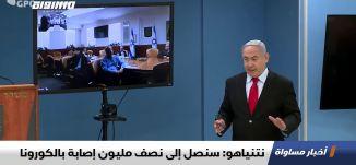نتنياهو: سنصل إلى نصف مليون إصابة بالكورونا،اخبار مساواة ،24.03.2020،قناة مساواة الفضائية