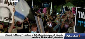 للأسبوع التاسع عشر: عشرات الآلاف يتظاهرون للمطالبة باستقالة نتنياهو في أنحاء متفرقة من البلاد،31.10