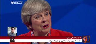 """الانتخابات البريطانية؛ تقلص الفارق بين المحافظين و""""العمال"""" - فراس خطيب - التاسعة - 30-5-2017"""