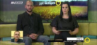 هزة ارضية بقوة 4.5 ريختر تضرب البلاد ، د. مصطفى عصفور،صباحنا غير، 5-7-2018-مساواة