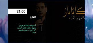 21:00 كاتاباز :أمسية شعرية مع الشاعر مروان مخول - فعاليات ثقافية هذا المساء - 31-5-2019 - مساواة