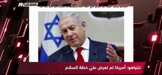 وكالة وطن : نتنياهو: أمريكا لم تعرض عليّ خطة السلام ،الكاملة،مترو الصحافة،1.7.2018،قناة مساواة