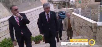 تقرير - زيارة وفد فلسطيني للكنائس -#صباحنا_غير -27-1-2016 - قناة مساواة الفضائية