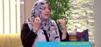 التأتأة وإضطرابات الكلام ،الأسباب وطرق العلاج ،ميسون ابو الهيجاء،صباحنا غير،11.4.2019