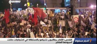 القدس: الآلاف يطالبون نتنياهو بالاستقالة في احتجاجات دخلت أسبوعها العاشر،اخبارمساواة،29.08.مساواة