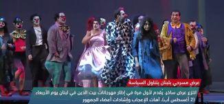 عرض  مسرحي في لبنان يتناول الصحافة ! -view finder - 6-8-2017 - قناة مساواة الفضائية