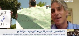 بانوراما مساواة : تظاهرة أمام مبنى الكنيست في القدس رفضًا لقانون منع لم الشمل العنصري