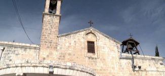 """عين الكاميرا - كنيسة الروم الكاثوليك """" الناصرة """" - صباحنا غير -13-12-2015- قناة مساواة الفضائية"""