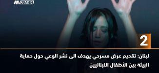 ب 60 ثانية ، لبنان: تقديم عرض مسرحي يهدف الى نشر الوعي حول حماية البيئة،3-1-2019