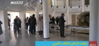 مؤتمر لتمكين الطالب العربي : في جامعة تل أبيب،الكاملة، 20-3-2019،قناة مساواة الفضائية