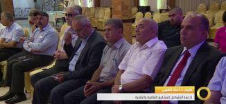 تقرير - تكريم  د.أحمد الطيبي لدعمه المتواصل للمشاريع الثقافية والعلمية - #صباحنا_غير- 30-8-2016